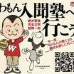 わもん入聞塾1月も日本全国、海外でも開催