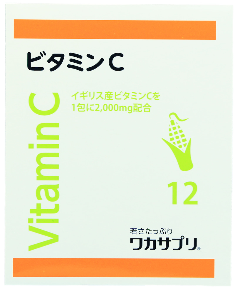 イギリス産ビタミンC