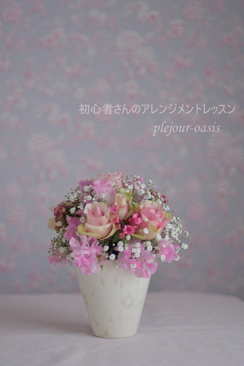 フランフランの壁紙に変えてみた 花の教室プレジュールオアシス
