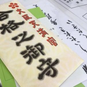 合格祈願に大阪天満宮の画像