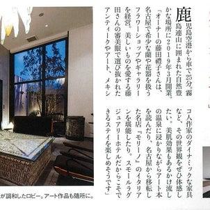 集英社Precious 2月号 掲載♪ 「ニッポンの宿」大調査の画像