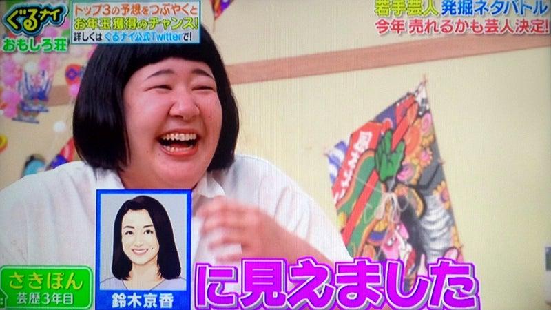 """おもしろ荘 元日恒例『おもしろ荘』で分かった""""2021年に伸びるコンビ""""の実名〈今年ブレイクするのは「東京っぽいのに関西出身芸人」〉"""