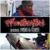 「マグロに賭けた男たち2020」大間のマグロ漁師 山本さんファンの正しい視聴方法の画像