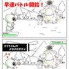 【そうちゃんとガルーラ】2話:バトルスタンバイ!①の画像