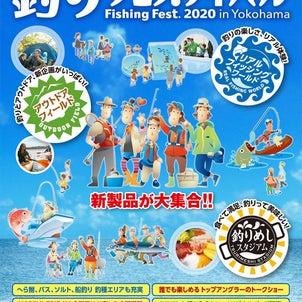 釣りフェスティバル2020に出展いたしますの画像