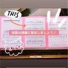 楽譜は綺麗に製本しましょう「群馬県高崎市にある個人のピアノ教室藤巻ピアノ音楽教室」の記事より