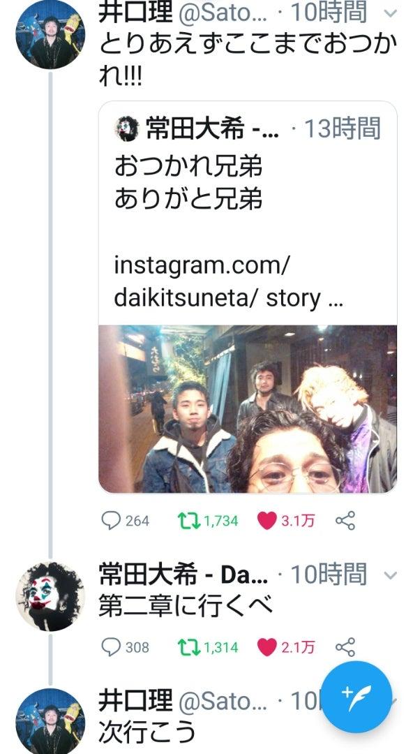 井口理インスタストーリー