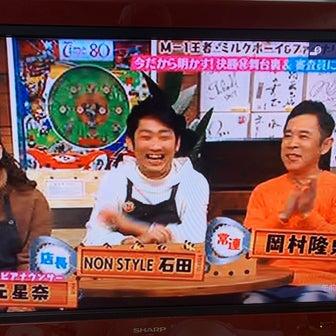 M-1優勝して、これから、ミルクボーイよ、どうすんの❓天王寺区のパレードは❓❷大阪芸能ニュース
