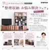 カリモク家具仙台ショールームさんにての整理収納セミナーのご案内・仙台・宮城の画像