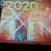 2020年 新年の画像