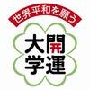 出展者情報【開運大学】さまの画像