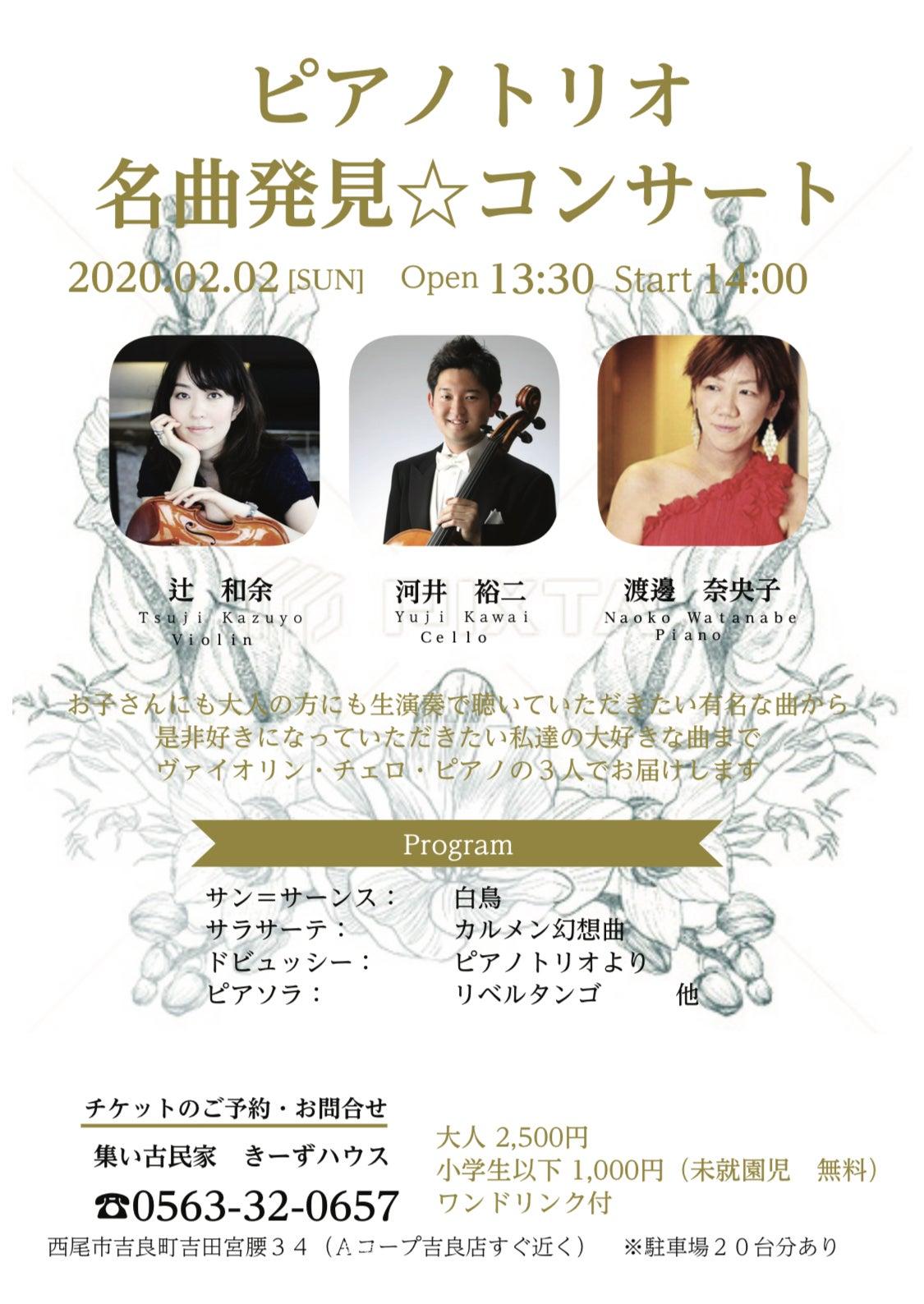 『ピアノトリオ 名曲発見☆コンサート』