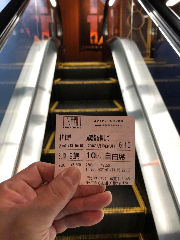 尾崎豊を探して 映画 ユナイテッドシネマ新潟 つながったソラの下で