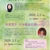 【出演情報?】岩河智子日本歌曲研究会の画像