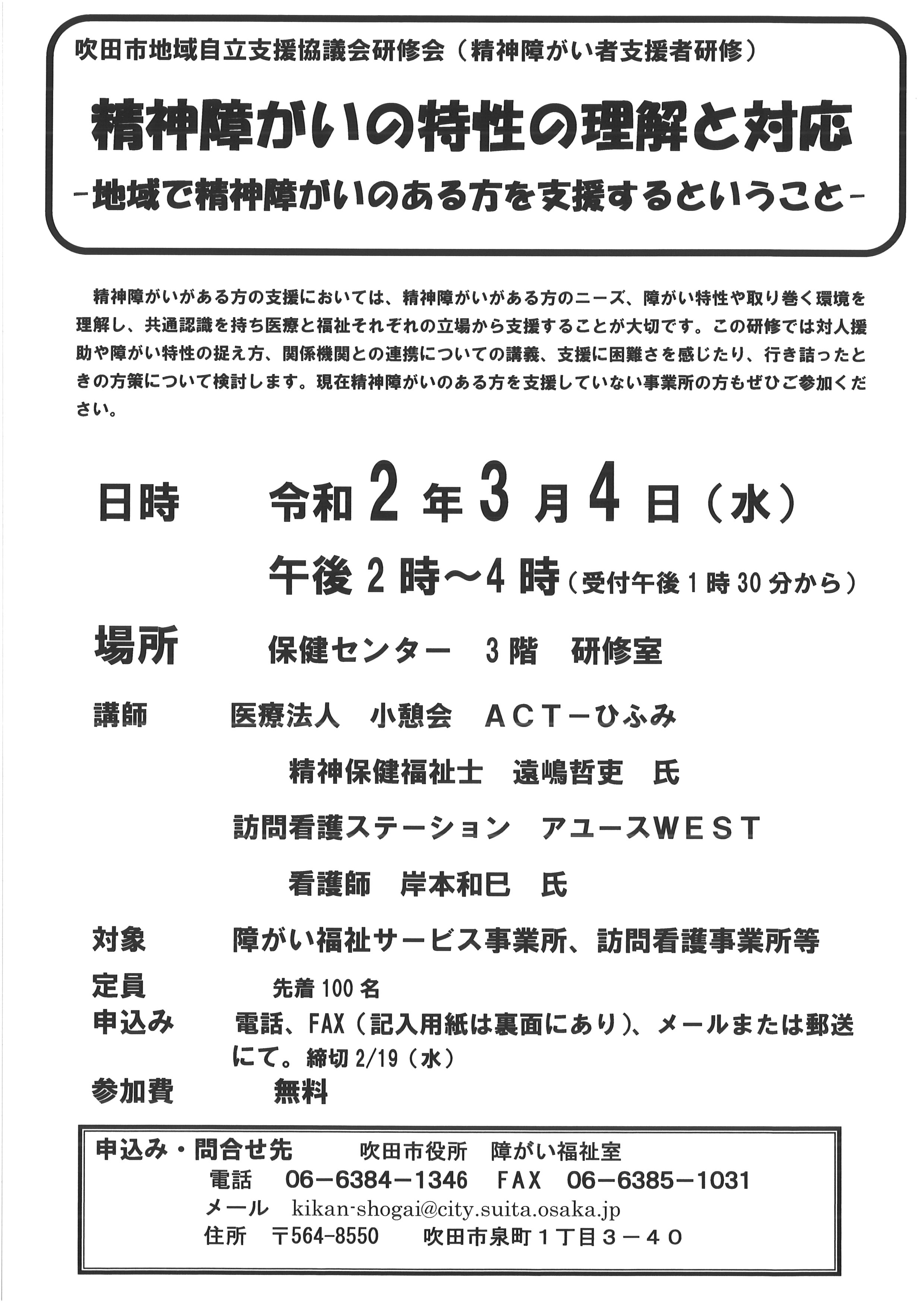 Act 医療