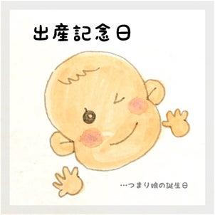 出産記念日の画像