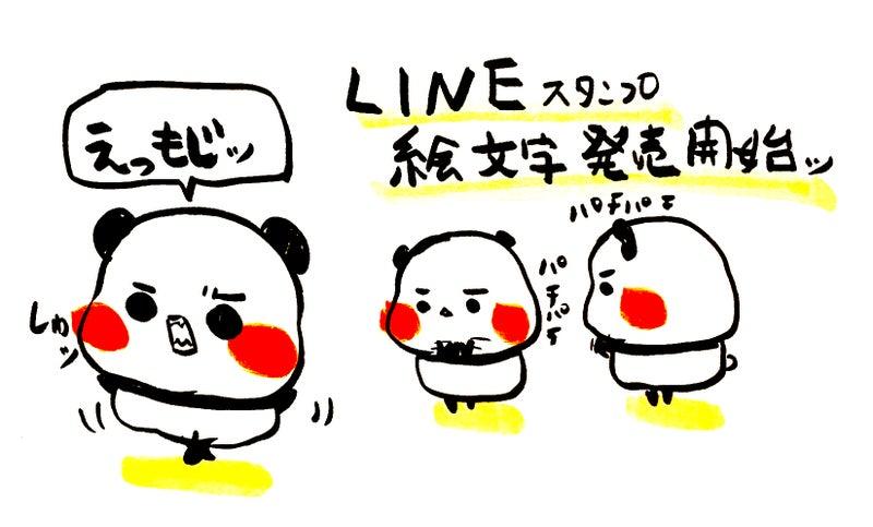パンダのキャラクターが3匹