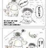 【そうちゃんとガルーラ】3話:バトルスタンバイ!②の画像