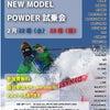 2021 NEWMODEL POWDER & ヒールフリー試乗会のお知らせの画像