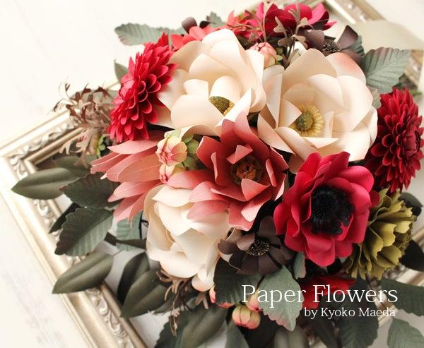 前田京子のペーパーフラワー、紙の花、ペーパーアートのペーパーフラワーブーケ