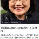 蔡英文総統の再選で民意を示した台湾の記事より