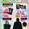 「東啓介ソロイベント2020」グッズ販売のお知らせの画像