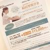 「給付型奨学金」始まりました!の画像