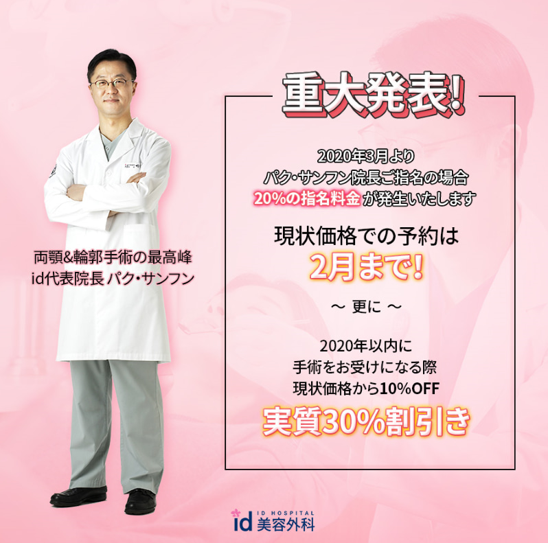 韓国i 両顎手術