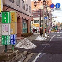 画像 柳新道バス停が場所移動しています の記事より 1つ目