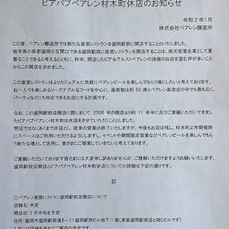 """画像 地ビール""""ベアレン""""が盛岡駅前に出店計画その1 の記事より 6つ目"""