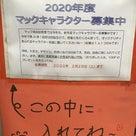 マックキャラクター募集開始!!の記事より