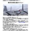 #木更津オスプレイは低空飛行訓練ができないの画像