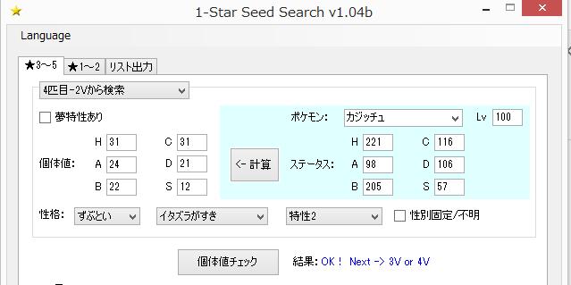 盾 計算 剣 ステータス
