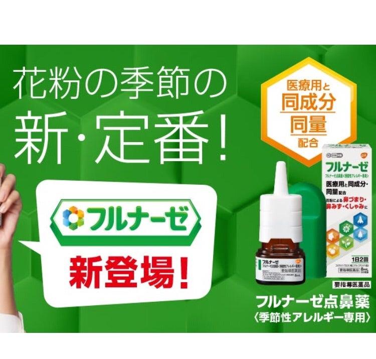 市販 鼻薬 フルナーゼ 点