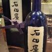 今夜の銘酒❤️石田屋、開きました‼️