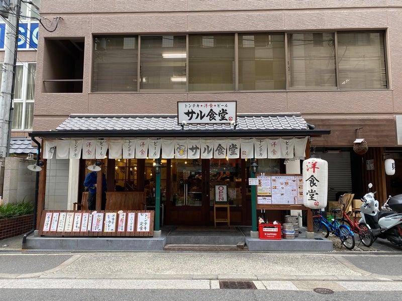 本町 サル 食堂 ランチメニュー :