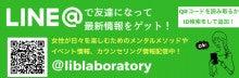 LIB Laboratory LINE@