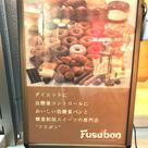 ★よしみほの糖質オフワンポイントメモ★〜低糖質パン専門店・【Fusubon】に行ってきました♪〜の記事より