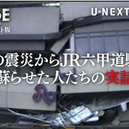 画像 阪神淡路大震災のドラマから思うこと の記事より 2つ目