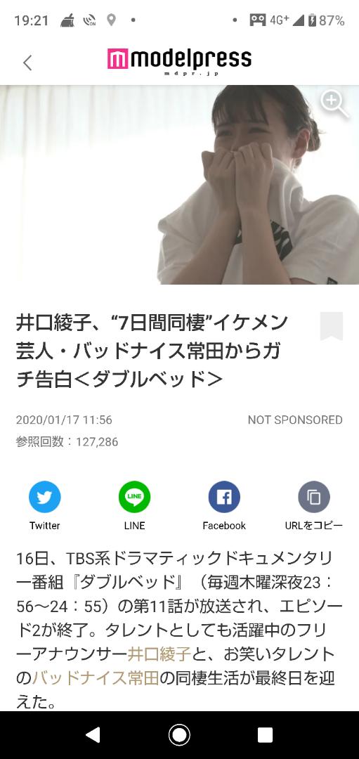 常田 ダブル ベッド 【ダブルベッド】エピソード2(バッドナイス常田×井口綾子)ロケ地まとめ