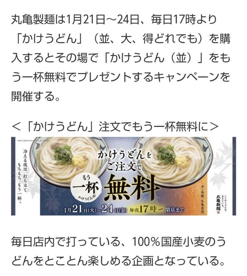 丸亀 製 麺 一杯 無料