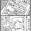 子育てらくがき20200118「2019年末騒ぎ6~忘年会の予定~」
