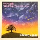 ♡テキスト通信講座「満天の星空/森と天の川」アレンジバージョン♡の記事より