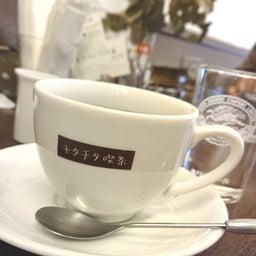 画像 お店近くの「チタチタ喫茶」おすすめです! の記事より 4つ目