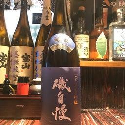 画像 磯自慢 特別本醸造 山田錦 昨日は和酒BarSHUにお越し頂きありがとうございました! の記事より 2つ目