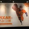 PIXARのひみつ展へ行ってきましたの画像