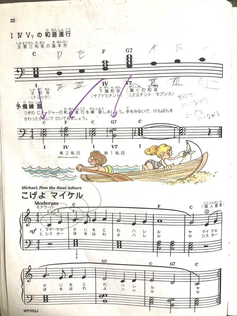 CHOJI音楽教室 今日教えた教材。 | 幕張ピアノ講師 長治 昂志のブログ