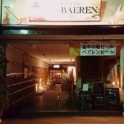"""画像 地ビール""""ベアレン""""が盛岡駅前に出店計画その1 の記事より 3つ目"""