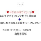○満席→キャンセルあり残席1 1月22日 人気のランチ撮影会  プレゼントありの記事より