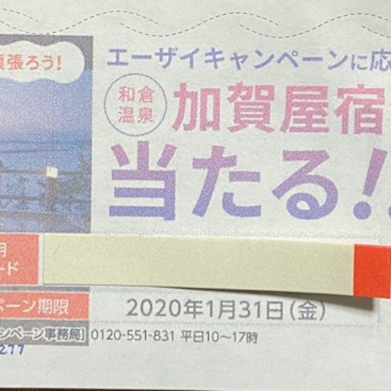 加賀屋 エーザイ キャンペーン